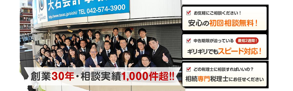 創業30年・相談実績1,000件超!!