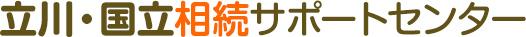 立川・国立相続サポートセンター
